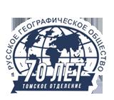 70 лет ТОО РГО