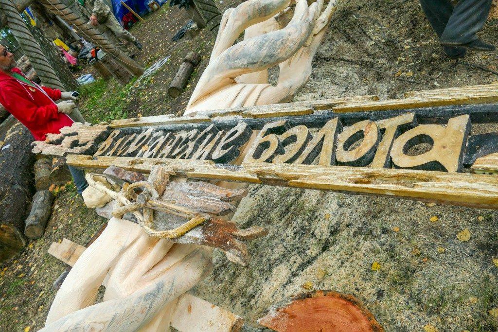 Указатель «На Васюганские ворота» изготовили в рамках «Праздника топора»
